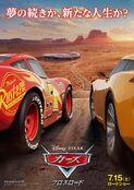 Cars 3 Japanese Poster
