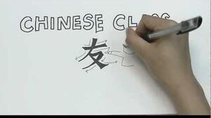 Part_2A-_Traditional_Chinese_Teaching_Methodology