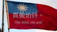 中華民國國歌 -- National Anthem of the Republic of China