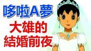 哆啦A夢短篇電影 - 大雄的結婚前夜【日語中文字幕】 (1999年) Nobita's the Night Before a Wedding