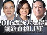 2016年中華民國總統選舉