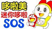 哆啦美與迷你哆啦SOS【日語中字】 (1989年) Mini-Dora SOS (哆啦A夢附篇中篇電影)