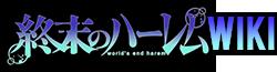 World's End Harem Wiki