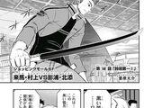 Suzunari First 3