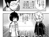 Tamakoma Second (chapter)