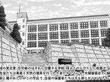 Second Mikado City Middle School