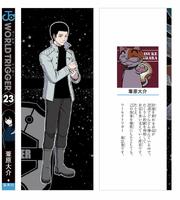 Vol 23 jpn back.png