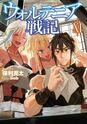 Volume 11 (Light Novel)