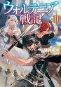 Volume 2 (Light Novel)