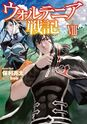 Volume 8 (Light Novel)