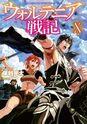Volume 10 (Light Novel)