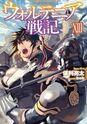Volume 13 (Light Novel)