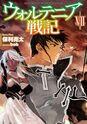 Volume 7 (Light Novel)