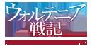Wortenia Senki Wiki