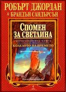 WoT Bulgarian14