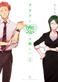 Volume 2 Japanese.jpg
