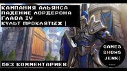 Прохождение Warcraft III Reforged - Кампания Альянса - Глава 4 - Культ проклятых.