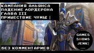 Прохождение Warcraft III Reforged - Кампания Альянса - Глава 3 - Пришествие чумы