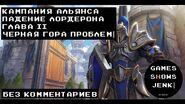Прохождение Warcraft III Reforged - Кампания Альянса - Глава 2 - Чёрная гора проблем.