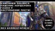 Прохождение Warcraft III Reforged - Кампания Альянса - Падение Лордерона - Наступление плети