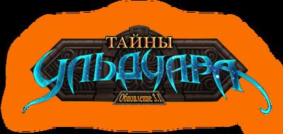 Тайны Ульдуара (логотип).png