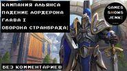 Прохождение Warcraft III Reforged - Кампания Альянса - Глава 1 - Оборона Странбрада