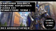 Прохождение Warcraft III Reforged - Кампания Альянса - Глава 3 - Пришествие чумы-1587023838