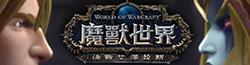 魔獸世界百科全書