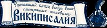 Писалия лого.png