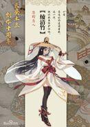 Ling Qingzhu Novel 03