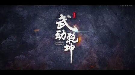 "ENG SUBS Yang Yang TV Drama ""Martial Universe"" Trailer 杨洋 电视剧《武动乾坤》预告片-0"