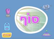 Widget's Build a Robot End Screen (Hebrew)