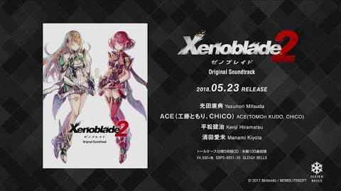 『ゼノブレイド2 オリジナル・サウンドトラック』Cross Fade Movie