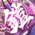 Malos Monado Armor Symbol