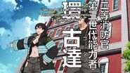 Fire Force Episode 3 0177