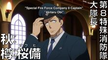 Fire Force Episode 10 0367.jpg