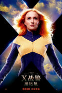 XMDP Jean Grey Chinese Poster 1