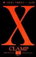 X manga cover.jpg