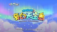 Flying Island Chinese title