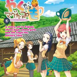 Yakunara Mug Cup mo (manga)