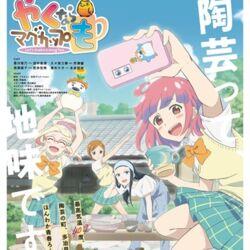 Yakunara Mug Cup mo (anime)
