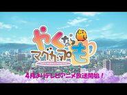 TVアニメ&実写「やくならマグカップも」アニメ本PV