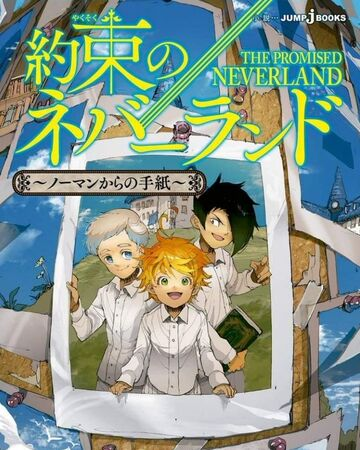 A Letter From Norman The Promised Neverland Wiki Fandom