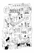 Volume 20 extra page 5