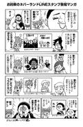 The Parodied Jokeland page 12