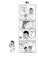 The Parodied Jokeland page 8