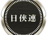 Nikkyo Consortium