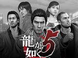 Yakuza 5 Original Soundtrack