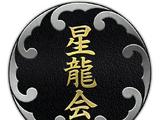 Seiryu Clan