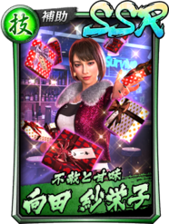 RGGO - Card - SSR Saeko Mukoda (2-14)